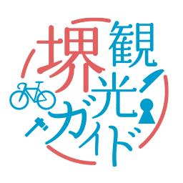 堺観光ガイド
